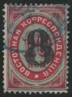RUSIA/LEVANTE 1876/79 - Yvert #18A - VFU - Levant