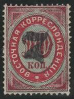 RUSIA/LEVANTE 1876/79 - Yvert #17A - MLH * - Levant