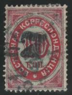 RUSIA/LEVANTE 1876/79 - Yvert #17A - VFU - Levant