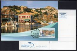Greece 2006 > Mi 2372 A > Greek Islands II , Lesvos > Official Maximum Card - Maximumkaarten
