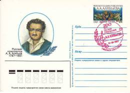 DV 2102) UdSSR Ganzsache Entire Entier FDC: Aljabjew, Komponist Composer Compositeur, Roter Stempel - Musik