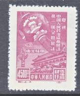 P.R. NORTH-EAST  China Liberated Area 1L124  Reprint     ** - Cina Del Nord-Est 1946-48