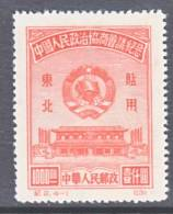 P.R. NORTH-EAST  China Liberated Area 1L136  ORIGINAL    ** - North-Eastern 1946-48
