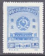 P.R. NORTH-EAST CHINA Liberated Area 1L137  ORIGINAL    ** - North-Eastern 1946-48