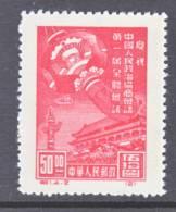 P.R. C. 2  Reprint    ** - 1949 - ... People's Republic