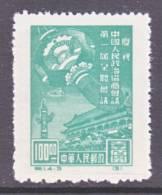 P.R. C. 3  Reprint    ** - 1949 - ... People's Republic