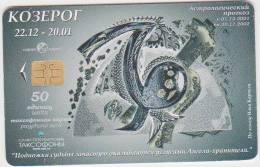 RUSSIA - 262 - HOROSCOPE - ZODIAC - 25.000EX. - Russland