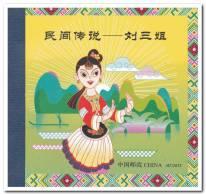 China 2012 Postfris MNH Booklet - 1949 - ... People's Republic