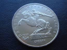 "RUSSIA 5 ROUBLE 1991""David Sasunsky Monument""  EX USSR COIN  - Armenia - Erevan - Horseman - Russia"