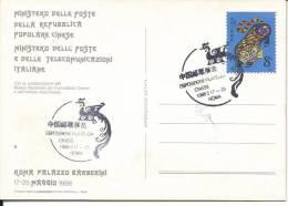 MF608 - MARCOFILIA - 1^ MOSTRA DEL FRANCOBOLLO CINESE IN ITALIA-ROMA 17.5.1986- TEMATICA MOSTRE FILATELICHE-CINA - 1981-90: Poststempel