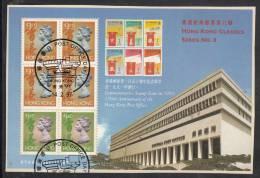 Hong Kong Used Scott #651Al Souvenir Sheet Of 6 Queen Elizabeth II Definitives - Classics Series No. 8 - Hong Kong (...-1997)
