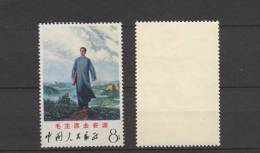 CHINA 1968 MICHEL 102 REPLICA - Ohne Zuordnung