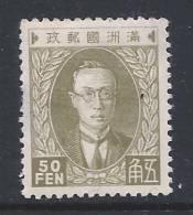 Mandchourie Manchukuo 1932  N°17* MH Cote 27 Euro  (sans Filigrane / No Watermark) - 1932-45  Mandschurei (Mandschukuo)