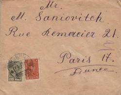 Russia; Cover To France 1931 - 1923-1991 URSS