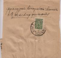 Russia; Wrapper To Finland 1917 - 1917-1923 República & República Soviética