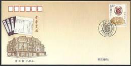 China 2012#3 Zhonghua Book Company FDC - 1949 - ... People's Republic