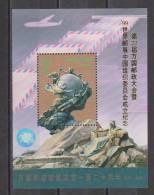 China ,Chine Blok Block 67-1 MNH With Golden Print ; 120 Year World Post Union (UPU)  ALL BLOCKS LOWERED IN PRICE - 1949 - ... Volksrepubliek