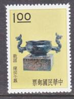 Rep.of China 1297    **  ART  TREASURES - 1945-... Republic Of China