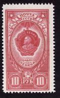 RUSSIE  1952-53  -  YT  1641 -  Médaille Ordre De Lénine - NEUF** - Cote 1.50e - 1923-1991 URSS