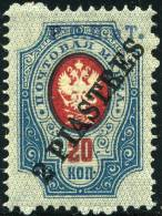 Russia LEVANT ROP&T 1919 2Pia>20K OG Provisional Set (1st Issue) - Levant