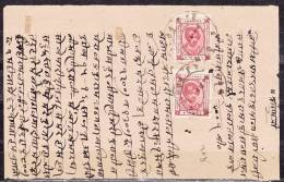 Kishangarh, Freimarke Maharadscha Jagjanarajan Singh 2 Mal Auf Gefaltetem Dokument Ca. 1928 (38939) - Kishengarh
