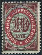 Russia LEVANT 1872 Definitive Set (2nd Issue) 10K P14½:15 Horizontal Laid Paper - Levant