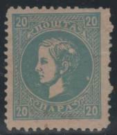 SERBIA 1869 - Yvert #20b - MLH * - Serbia