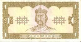 BILLETE DE UCRANIA DE 1 HRIVEN DEL AÑO 1992 (BANKNOTE) - Ucrania