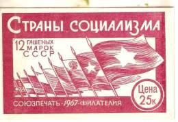 SOCIALIST COUNTRIES - OLD RUSSIA,SOVIET URSS MATCHBOX LABEL1966-9 X 6cm - Boites D'allumettes - Etiquettes