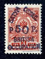 (e169)   Russia 1920 Batum  Sc.28 - Zagorsky 26  Mint*    (2000.euros / SCV$1700.) - Unused Stamps