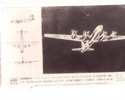FLUGZEUGE - 1939-1945: 2ème Guerre