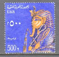 Egypt  616  (o)  1964-7 Issue - Egypt