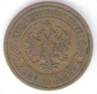 RUSSIA 2 KOPEKS 1909 - Russia