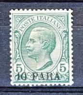 Costantinopoli 1908 SS 2 - 2a Emissione Locale  N. 8 Para 10 Su C.5 Verde MNH  Cat. € 160 - Bureaux Etrangers