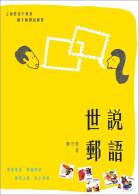 2013 Chinese Philatelic Book With Author´s Signature - Shi So You Yui - Specialized Literature