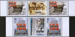 "Serbia And Montenegro (Yugoslavia), 2004, Centenary Of ""Politika"" Newspaper, Stamp-vignette-stamp, MNH - Yougoslavie"