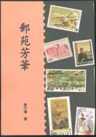 Chinese Philatelic Book With Author's Signature - You Yuan Fan Hwa - Specialized Literature