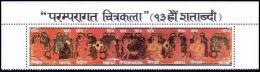 Nepal 1985 Painting Shiva Brahma Vishnu MNH Strip Vertically Imperforated Between – Scott 433f - Nepal