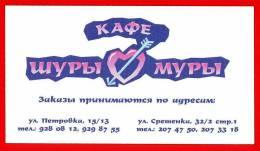 Cafe Hanky Panky. Moscow. Russia - Publicidad