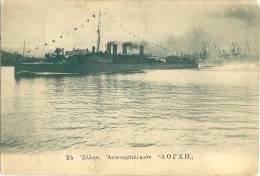 Bateau De Guerre - Grecia
