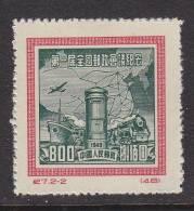 PRC  73  Reprint    * - 1949 - ... People's Republic