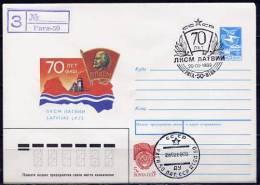 SG11 USSR. 1989 536 14.12 70 Years Of The Komsomol Of Latvia - Lenin