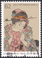 Japan, 62 y. 1991, Sc # 2125, Mi # 2079, used