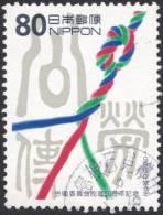 Japan, 80 y. 1996, Sc # 2514, Mi # 2366, used