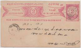 Princely State Cochin, Postal Stationary Card, Used, India Condition As Per The Scan - Non Classés