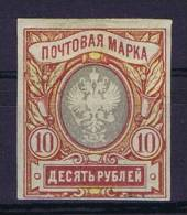 Russia: 1910 Mi  81 B  ( No  Chalk Lines) , MH/*