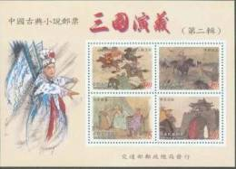 2002 3 Kingdoms Stamps S/s Book Medicine Music Chess Martial Art Novel Lute Physician - Unclassified