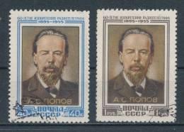 "SOVIET UNION USSR CCCP ""60TH ANNIVERSARY OF RADIO TELEGRAPHY"" # 1784-1785 (1955) - Oblitérés"