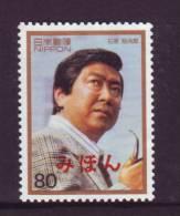Japan Sakura# C1553 Mihon Overprint(Specimen),1997 Postwar Memorable Years Series Artist Actor,Wash No Gum - Cinema