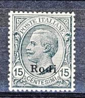 Rodi, Isole Dell'Egeo 1918-22 N. 11 C. 15 GRIGIO MNH Centratissimo LUX, Firmato Biondi Cat. € 1300 - Aegean (Rodi)